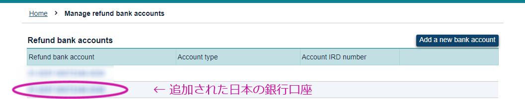 IRDの銀行振込先を、日本国内の銀行に変える08