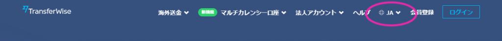 TransferWise(トランスファーワイズ)の公式サイトの使い方