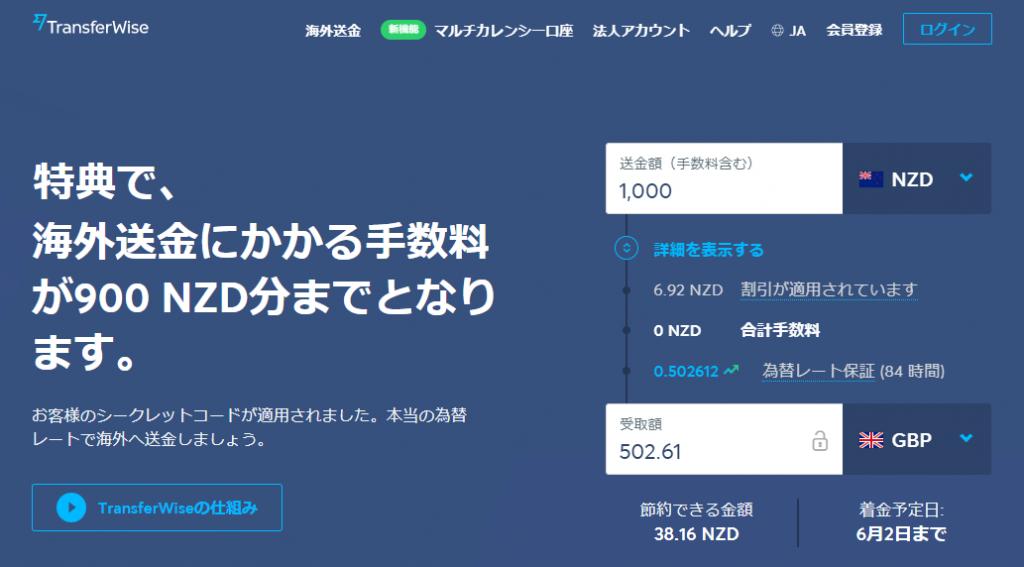 TransferWise「お友達紹介特典」の割引キャンペーン中