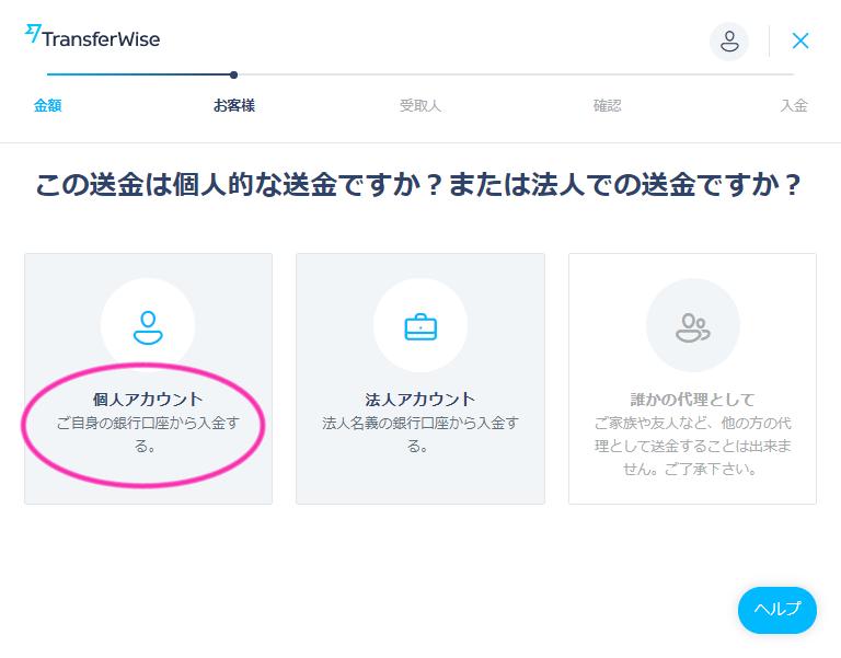 TransferWise手続き08