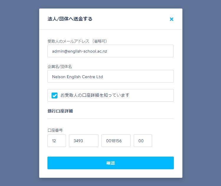 TransferWiseに登録する11
