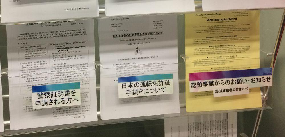 日本の運転免許証の英語翻訳