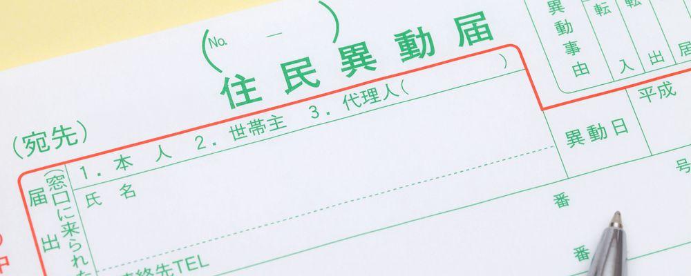 海外から日本への転入届(海外から帰国後の住民登録)の手続き準備