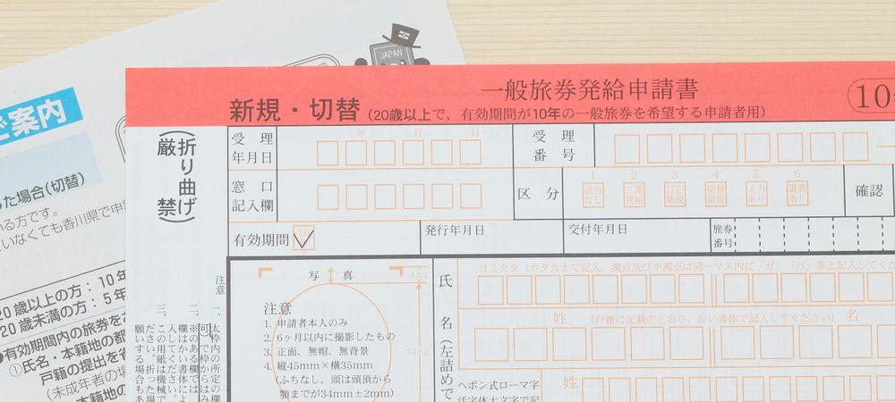 パスポートを新規で申請する