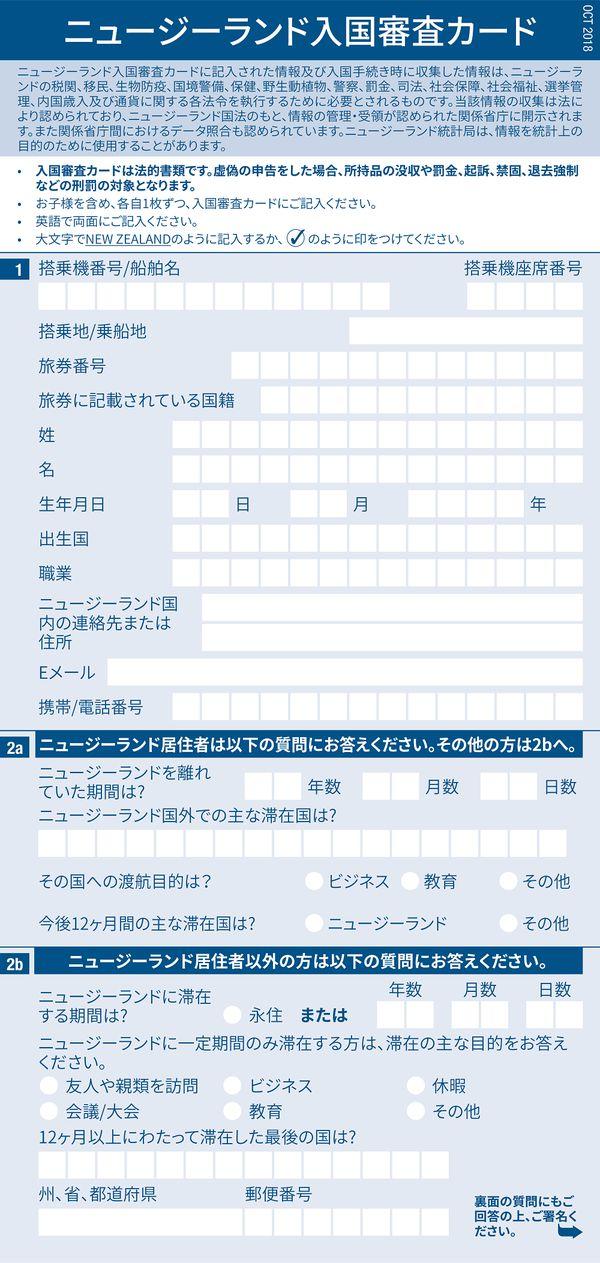 ニュージーランドの入国カード 日本語版 1