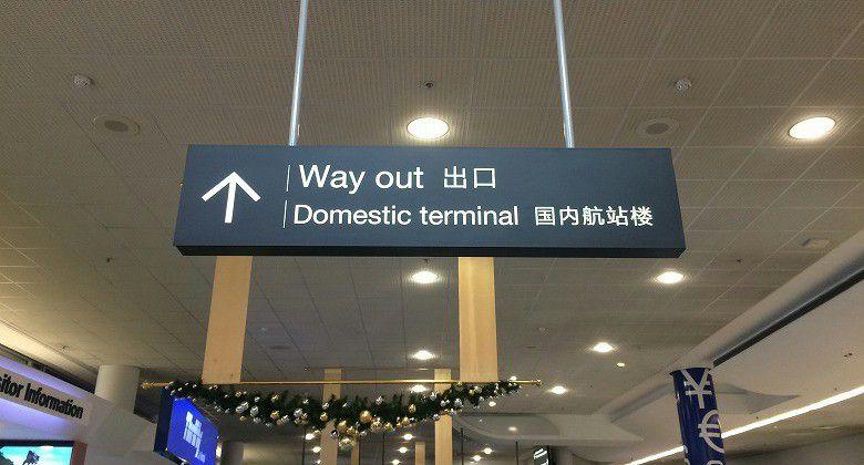オークランド国際空港 案内看板1