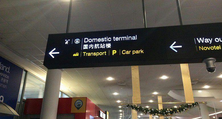 オークランド国際空港 案内看板2