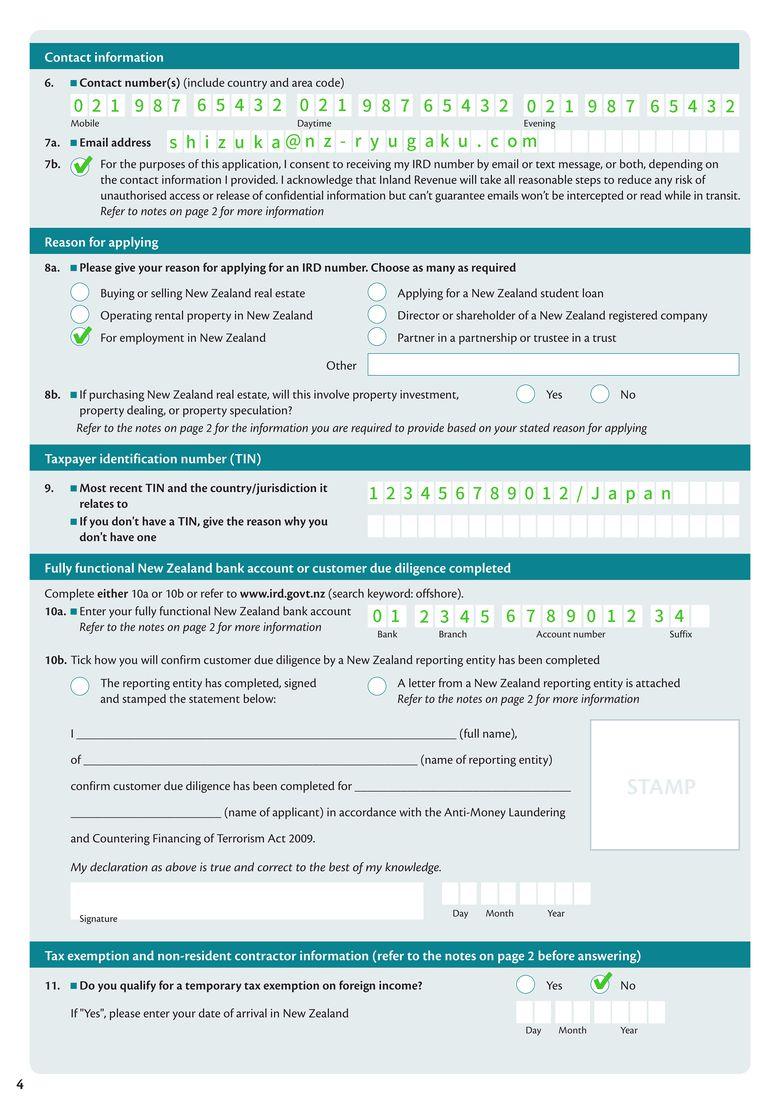 IRDカード(IRD番号)申請方法02