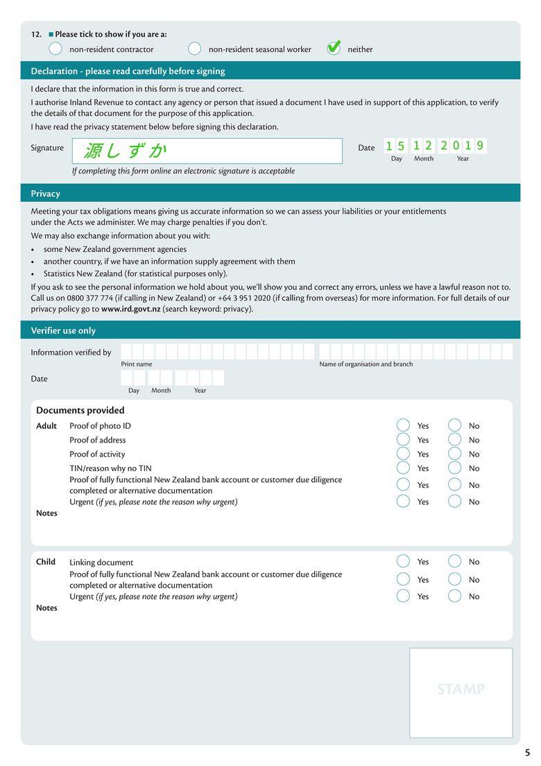 IRDカード(IRD番号)申請方法03