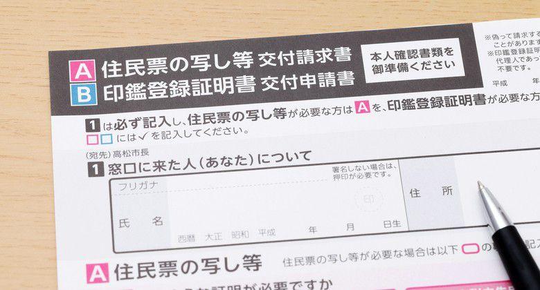 海外出発前の住民票の手続き(海外転出届の提出)