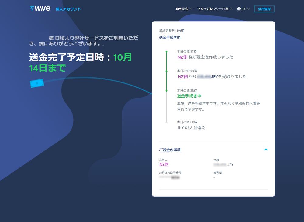 海外から日本へのWiseの送金手続きの流れはリアルタイムで確認できます