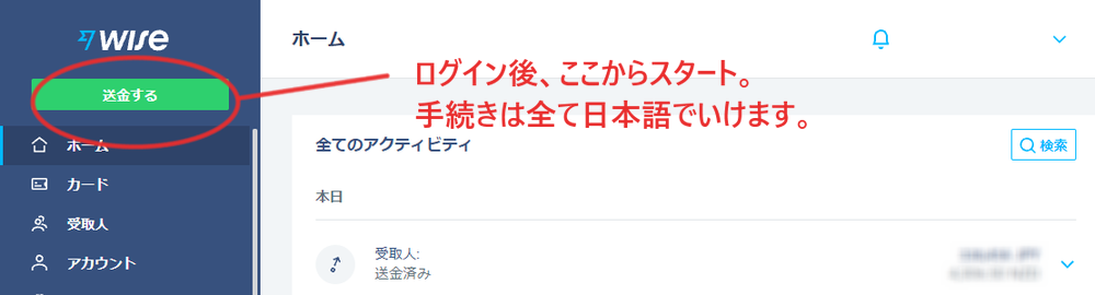 銀行から日本の三井住友銀行に送金してみる、その1