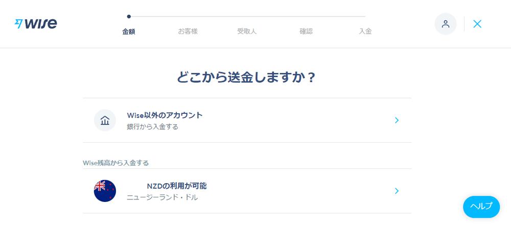 銀行から日本の三井住友銀行に送金してみる、その2
